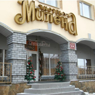 Гостиница Милена 2*
