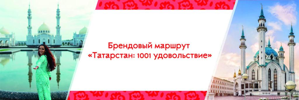 татарстан 1001