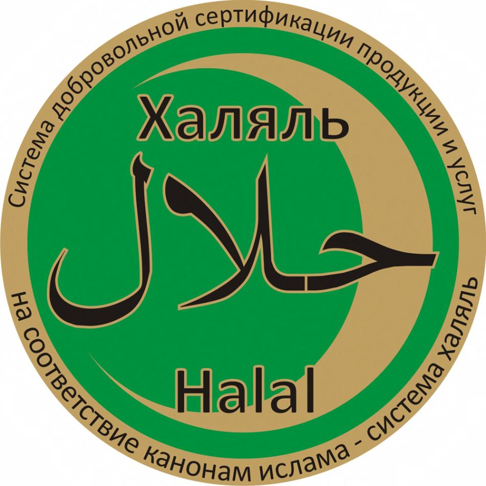 Kazan-federal center of Halal food in Russia